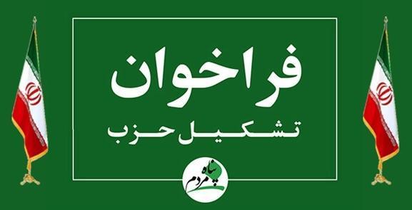 فراخوان حزب اسلامی پناه مردم استان تهران